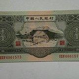 绿三元原票