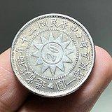 民国 二十年福建造 小银圆 一枚 包浆自然 东西