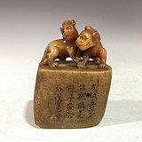 老寿山石雕狮子印章