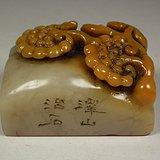 老寿山石俏色灵芝纹大长方形印章