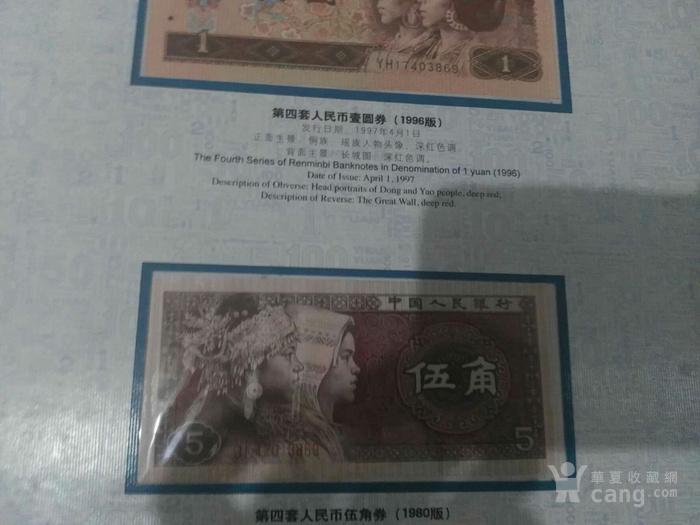 第四套人民币大全套精装册