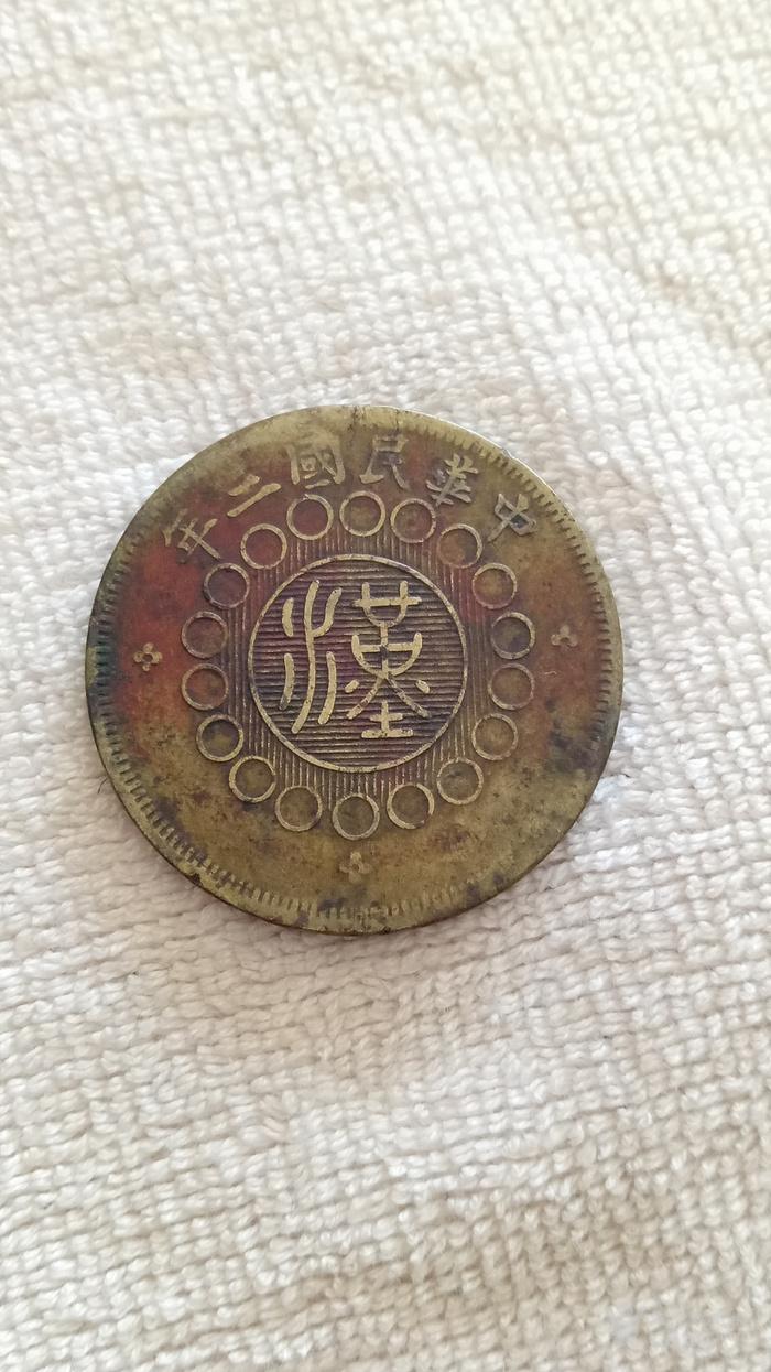 四川汉字铜币大字二年