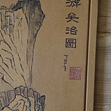 游关洛图紫砂瓷板画