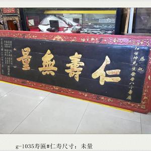 g 1035明清老木雕 寿匾 仁寿 古玩民俗老物件