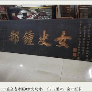 g 1037明清老木雕 鎏金老木匾 女史 古玩民俗老物件