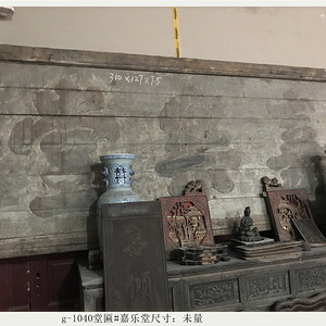 g 1040明清老木雕 堂匾 嘉乐堂 古玩民俗老物件