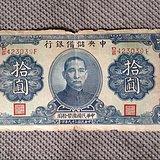 储备银行十元
