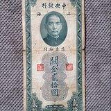 上海代金二十元