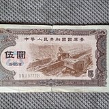 国库券五元