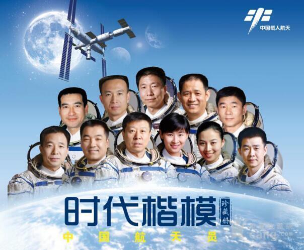 时代楷模中国航天员邮票珍藏版