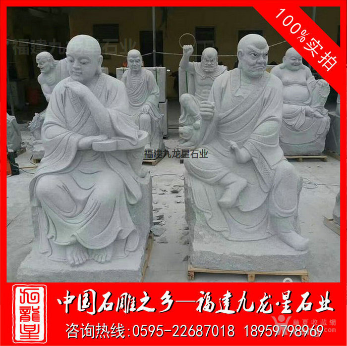 石雕十八罗汉 石材十八罗汉雕像 寺院广场佛像工艺品摆件