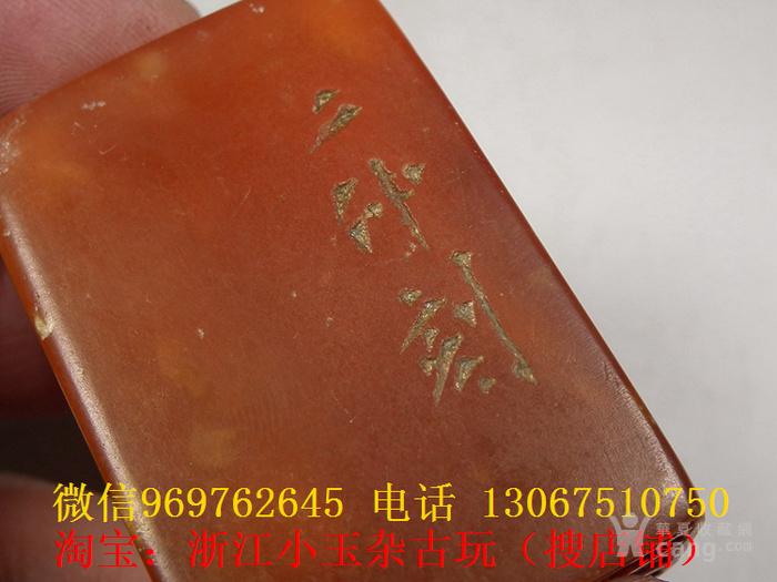 老深黄色寿山冻石大印章图12