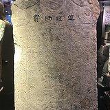 宋代道经师宝石碑一尊高75厘米宽50厘米厚8厘米