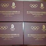 第29届奥林匹克运动会世界邮票大全
