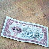 第1套人民币牧马图