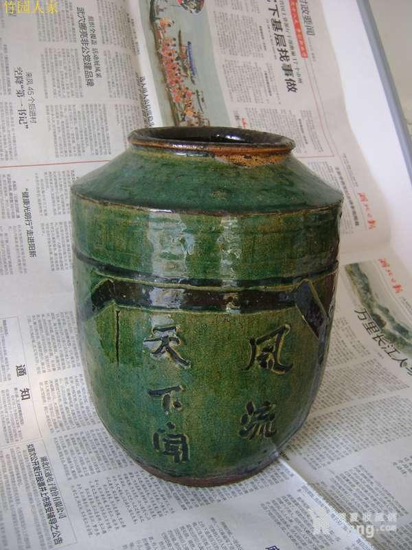 清代:墨绿釉 风流天下闻 酒坛