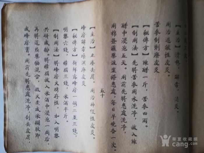 乡下收藏刘伯温的行医秘方一册