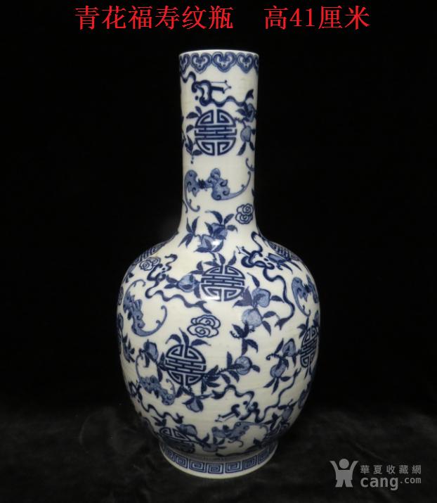 青花福寿纹瓶