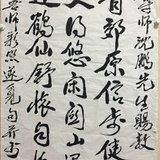 山东省文史研究馆原馆长毛同恺先生书法作品保真