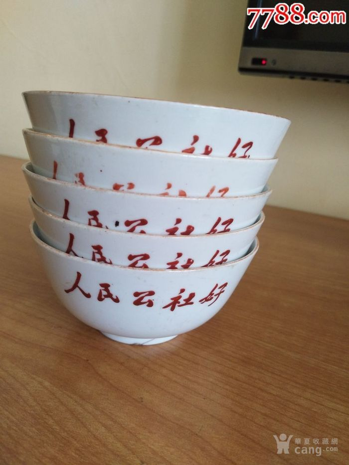 年代:民国 艺术类别:粉彩 表现形式:碗碟 品相:全品 内容:植物花卉