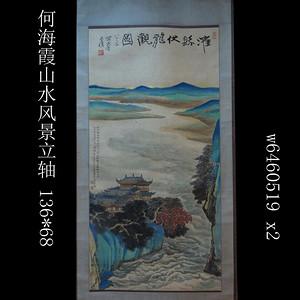 何海霞山水风景立轴
