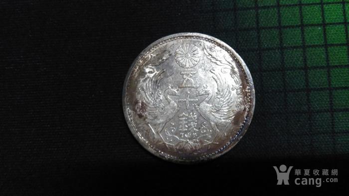 日本凤凰银币一枚