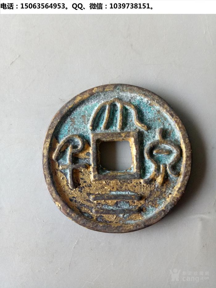 铜钱_铜钱价格_铜钱图片_来自藏友集市捡宝_杂项_地摊