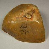 老黄色寿山石浮雕蝙蝠纹带款随形大印章
