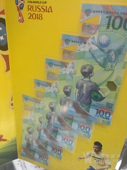 2018年俄罗斯世界杯纪念钞塑料钞 标10连十连