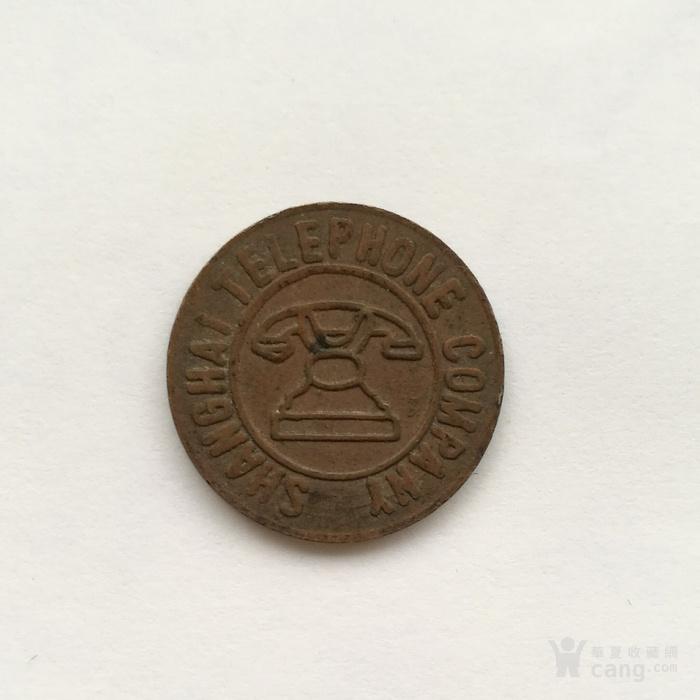 民国时期老上海公用电话代用币
