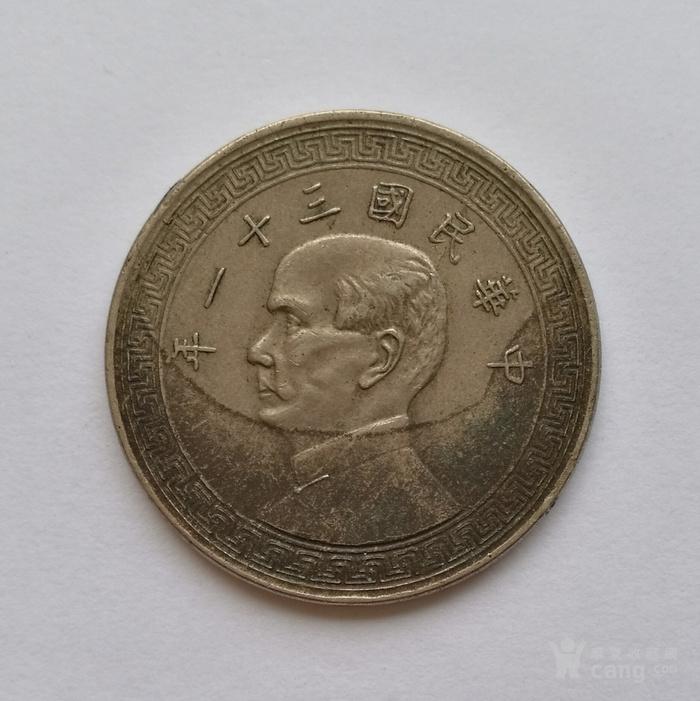 民国31年美品半元镍币