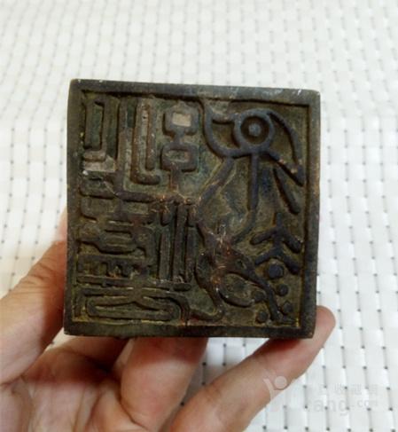 仿古铜器   QT子母印章