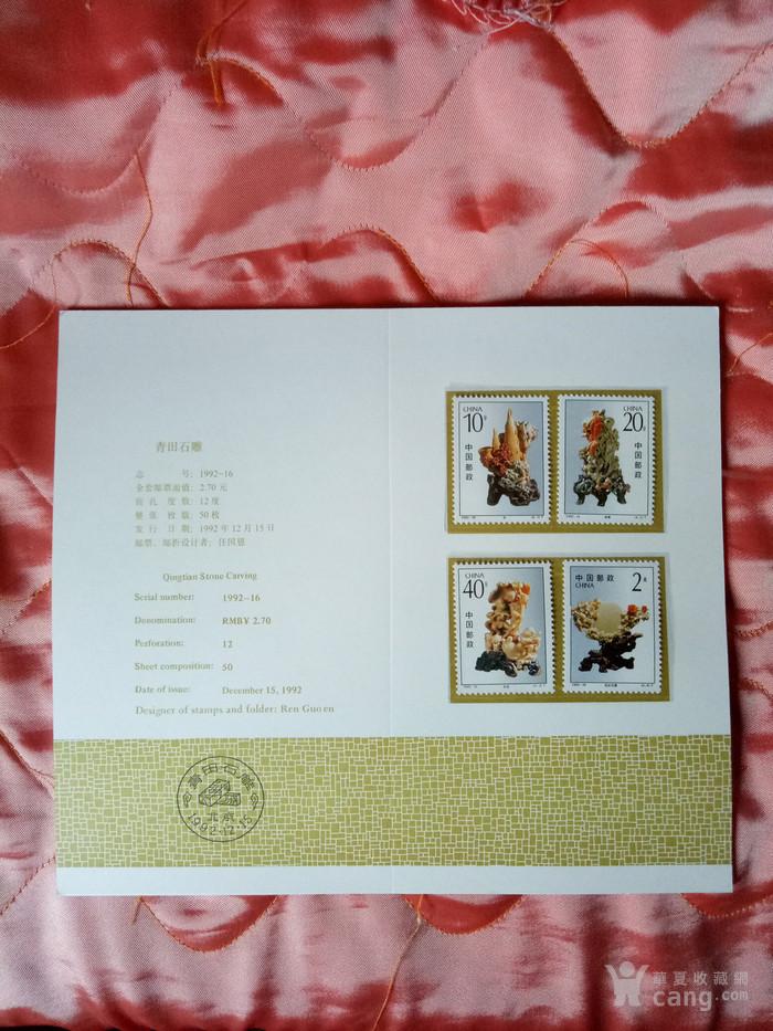 PZ 28 1992 16 《青田石雕》总公司首日邮折