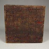 老寿山石六面满印文大方印章