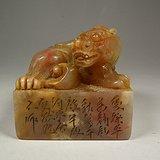 老寿山石浮雕卧兽大方印章