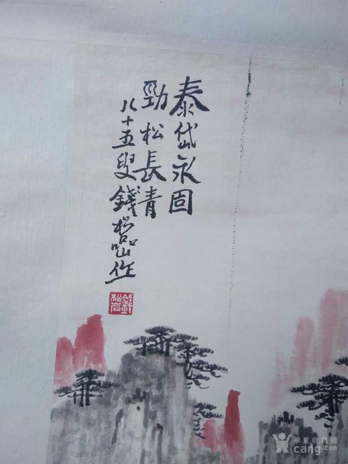 近代大师钱松岩山水诗句风景画