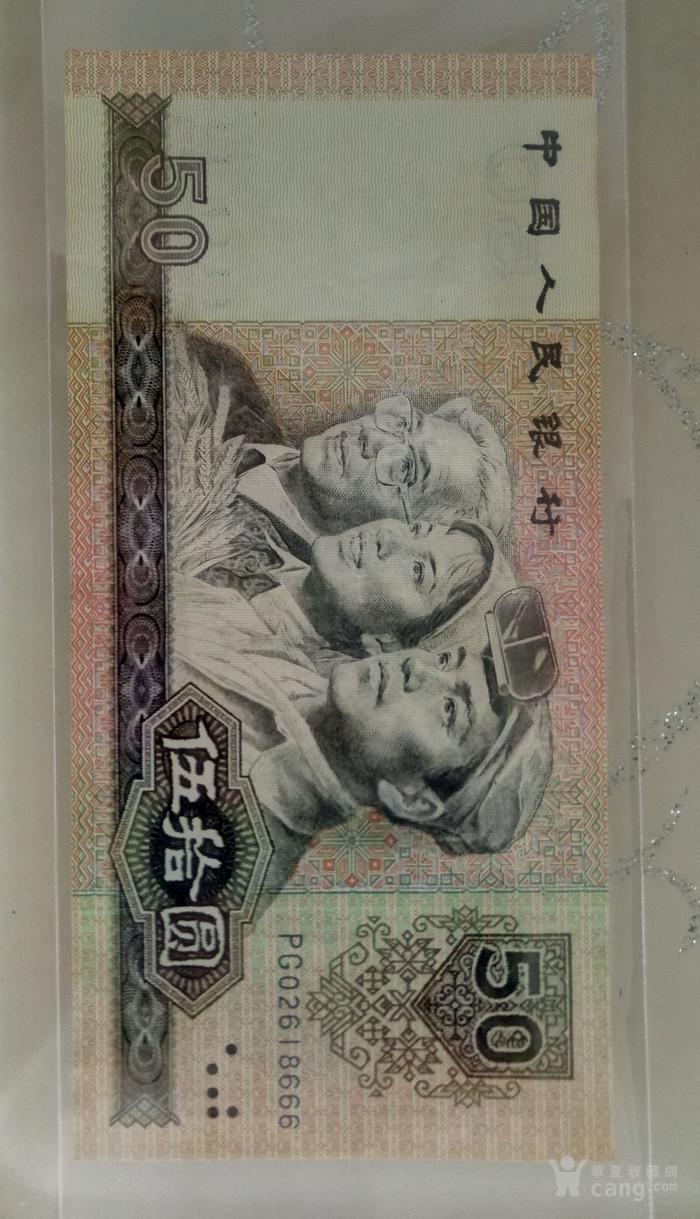 第四套人民币好品靓号一枚