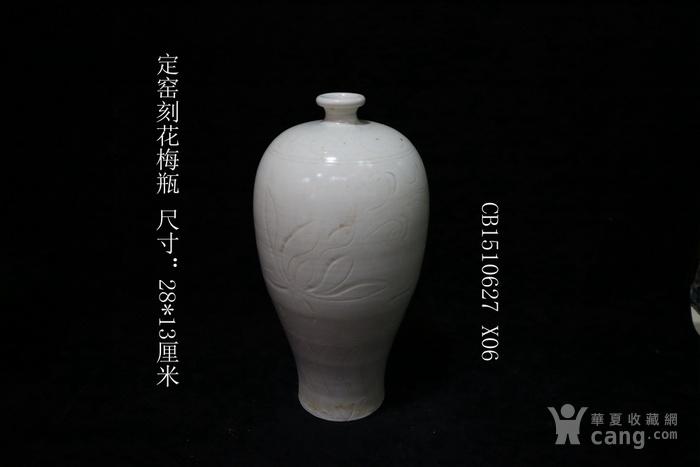 磁州窑白刻花梅瓶