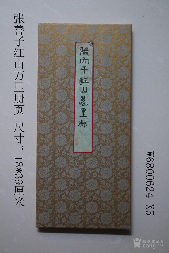 张大千江山万里册页