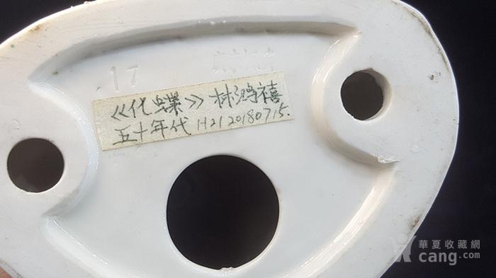 五十年代枫溪瓷灯座 化��