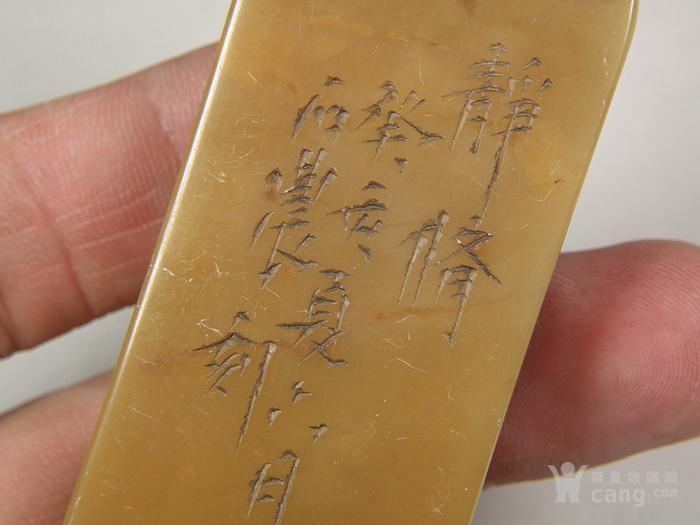 老淡色寿山石带钮静修双权大印章图5