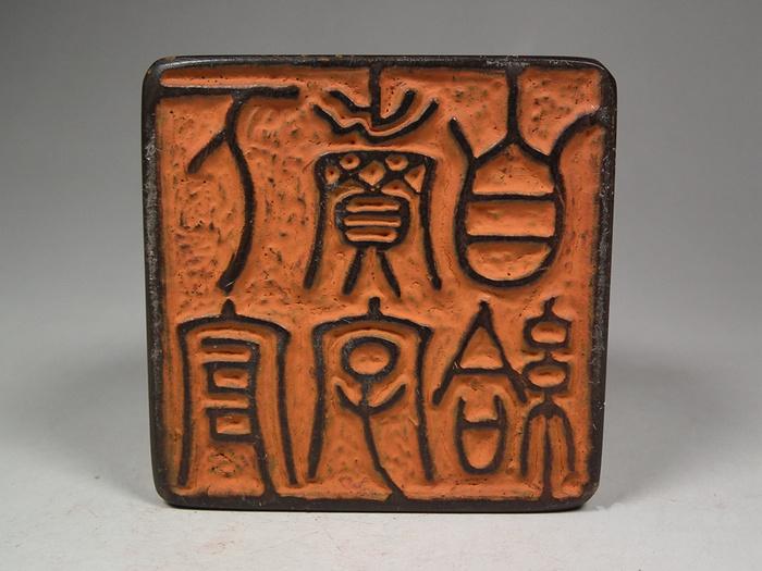 老碧绿色寿山石浮雕卧兽大方印章图4