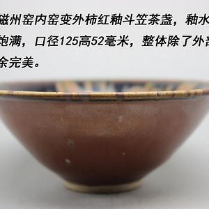 窑变釉茶盏