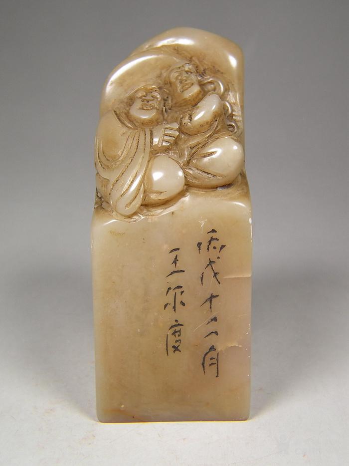 老寿山石高浮雕双高僧大方印章图1