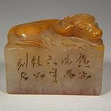 老淡色寿山石俏色高浮雕卧牛大方印章