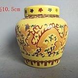 明代五彩黄釉龙纹天字罐