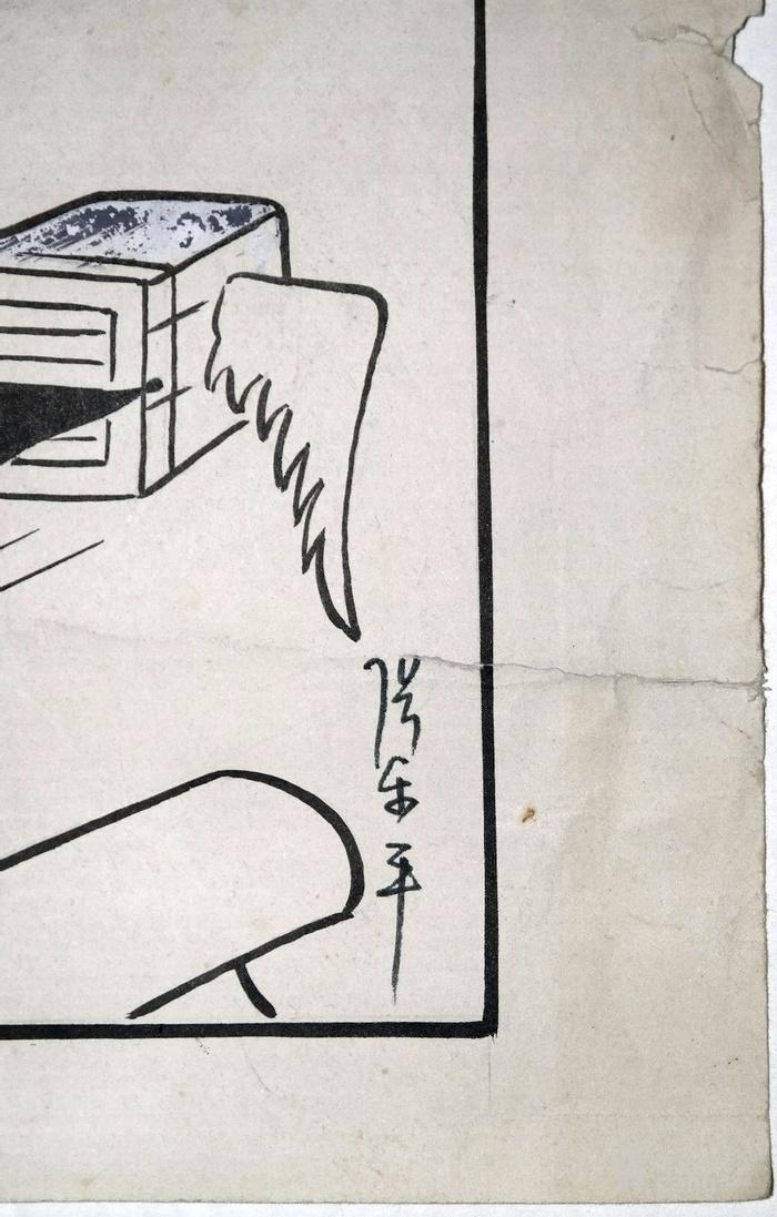 漫画大师 张乐平《手绘漫画原稿》 近现代名人字画老漫画