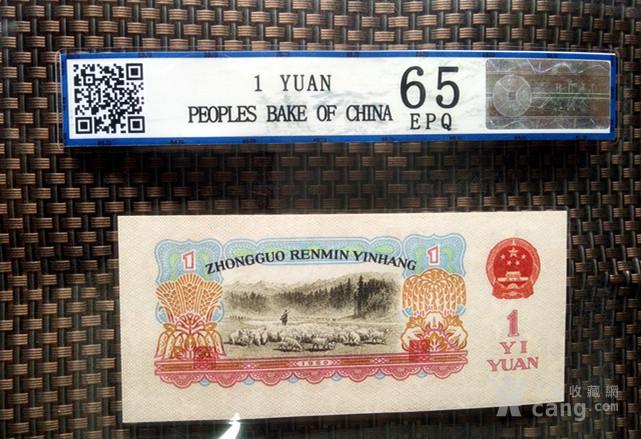壹元纸币 一张