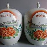 文革珍品:1967年全品1对红色官窑 社会主义好 冬瓜罐