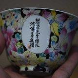 沈傅基敬赠花卉小茶碗
